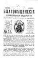 Благовещенские епархиальные ведомости. 1915. №13-24.pdf