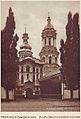 Вхід до Лаври. Святі ворота 1911.jpg