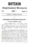 Вятские епархиальные ведомости. 1867. №01 (офиц.).pdf