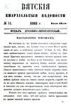 Вятские епархиальные ведомости. 1868. №14 (дух.-лит.).pdf