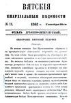 Вятские епархиальные ведомости. 1868. №18 (дух.-лит.).pdf