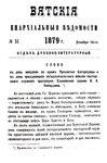 Вятские епархиальные ведомости. 1879. №24 (дух.-лит.).pdf