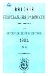 Вятские епархиальные ведомости. 1881. №06 (офиц.).pdf