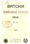 Вятские епархиальные ведомости. 1906. №45 (офиц.).pdf