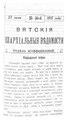 Вятские епархиальные ведомости. 1915. №30 (неофиц.).pdf