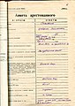 Галимжанов Файзулла Анкета арестованного 09.12.1938 1-я страница.jpg