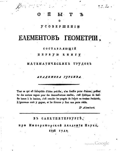 File:Геометрия (Гурьев).djvu