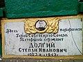 Герой Радянського Союзу – С.І. Долгий Дроздівка 74-227-0078 01.jpg