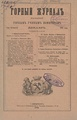 Горный журнал, 1883, №12 (декабрь).pdf