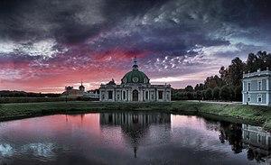 Kuskovo - Image: Грот в Кусково