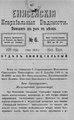 Енисейские епархиальные ведомости. 1899. №06.pdf