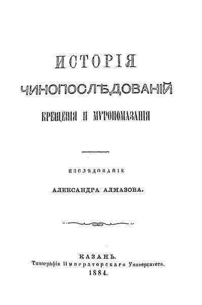 File:История чинопоследований крещения и миропомазания. Исследование А. Алмазова (1884).djvu