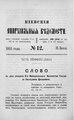 Киевские епархиальные ведомости. 1892. №12. Часть неофиц.pdf