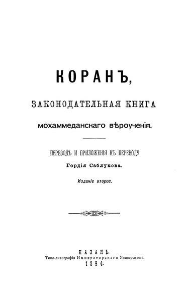 File:Коран - Г.С. Саблуков, 1894 г., 2-е издание.djvu