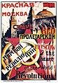 Красная Москва - сердце пролетарской мировой революции (плакат, 1921).jpg
