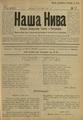 Наша Ніва-1907-17.pdf