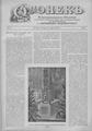 Огонек 1901-12.pdf