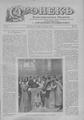 Огонек 1901-44.pdf