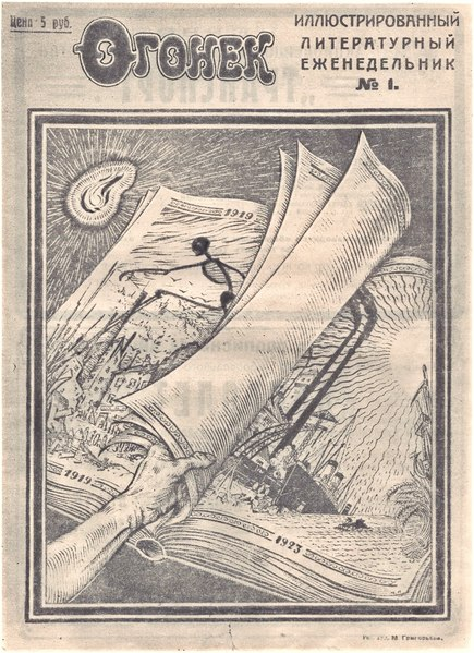 Файл: Огонек 1923-01 репринт 1993.djvu