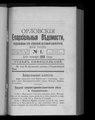 Орловские епархиальные ведомости. 1906. № 01-52.pdf
