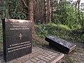 Памятник венгерским военнопленным в посёлке Мирный.jpg