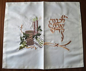 Shabbat - A challah cover with Hebrew inscription