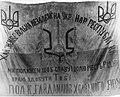 Прапор полку гайдамаків Холодного Яру, 1918-1922 року.jpg