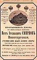 Реклама виноторговли П. А. Смирнова, 1893.jpg