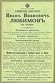 Реклама комерческой деятельности И. И. Любимова, 1899.jpg