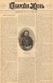 Сибирская жизнь. 1903. №151, прилож.pdf