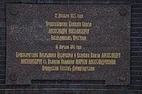 Спас-на-Крови Провозглашение Наследником Престола.JPG