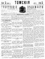 Томские губернские ведомости, 1901 № 21 (1901-05-31).pdf