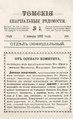 Томские епархиальные ведомости за 1892 год номер 1.pdf
