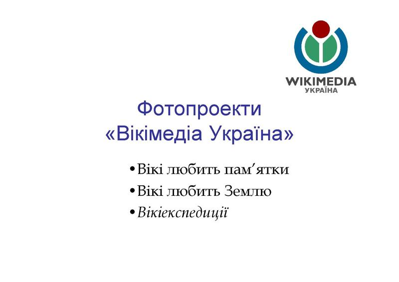 File:Фотопроекти ВМУА.pdf