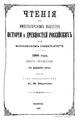 Чтения в Императорском Обществе Истории и Древностей Российских. 1900. Кн. 4.pdf