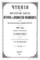 Чтения в Императорском Обществе Истории и Древностей Российских. 1901. Кн. 4.pdf