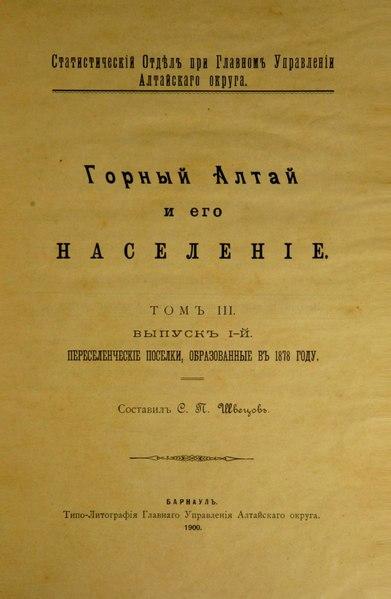 File:Швецов С.П. Горный Алтай и его население. Том 3, вып. 1. Переселенческие поселки, образованные в 1878 году. (1900).pdf