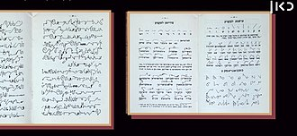 Shorthand - Yiddish Shorthand