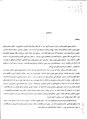 فرهنگ آبادیهای کشور - رودبار.pdf