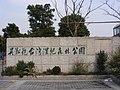 上海市宝山区吴淞炮台湾湿地森林公园 - panoramio (1).jpg