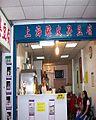 上海脆皮臭豆腐 - panoramio.jpg