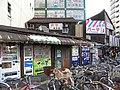 十六茶 2007 名古屋 (3076122797).jpg