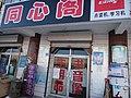 同心阁商店 - panoramio.jpg