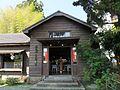 奮起湖文史陳列室 Fenqihu Historial Exhibition Room - panoramio.jpg