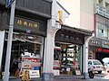 广场路标牌一条街 - panoramio.jpg