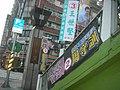 立法委員選舉最後1日 - panoramio - Tianmu peter (11).jpg