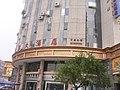 翡翠大酒店1 - panoramio.jpg