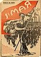 1-е мая (плакат, 1921).jpg