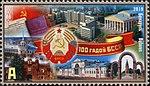 100 years of BSSR 2019 stamp of Belarus.jpg