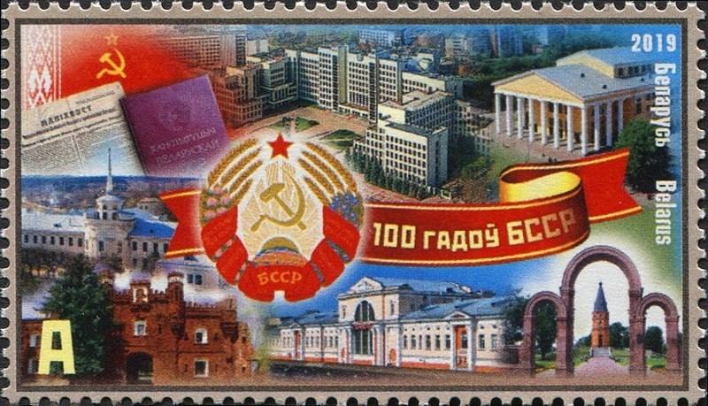 File:100 years of BSSR 2019 stamp of Belarus.jpg